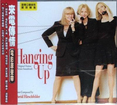 《絕版專賣》來電傳情 / Hanging Up 電影原聲帶 David Hirschfelder (側標完整)