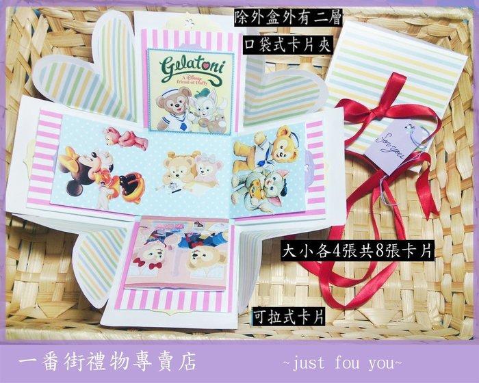 一番街*清新風*Duffy&ShellieMay 達菲熊和雪莉玫禮物盒爆炸卡片,手工,生日,情人節卡片新年卡片~客製化