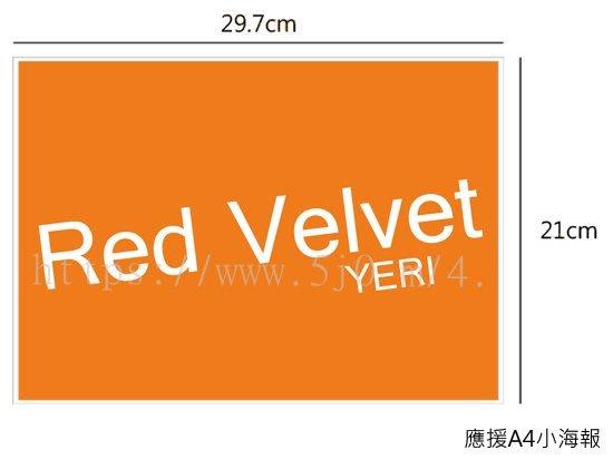 〈可來圖訂做-海報〉Red Velvet 藝琳 YERI 應援小海報