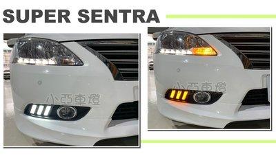 小亞車燈改裝*全新 SUPER SENTRA 13 14 15 年 DRL日行燈 方向燈 有減光功能