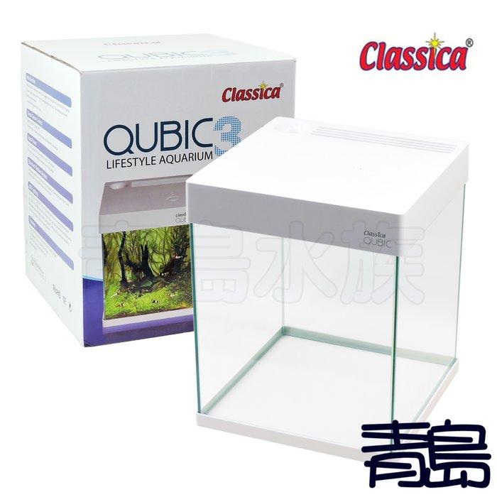 A。。。青島水族。。。AT667新加坡仟湖代理Classica卡士佳-QUBIC 七彩霓虹缸 促銷送Hydra奈米淨水器