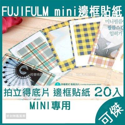 MINI 邊框貼紙 隨機出貨 一組20張 邊框貼紙 底片貼紙  拍立得底片 適MINI70 MINI90 SP2 可傑