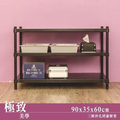 層架【UHO】 90x35x60cm 三層沖孔收納層架-烤漆黑