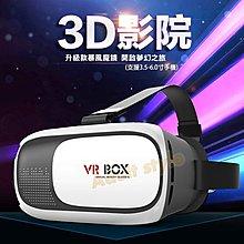 VR BOX眼鏡 (升級款暴風魔鏡)『歲末迎新』