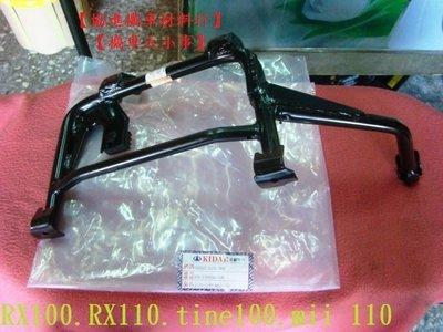 【究機車】RX 100.RX110.tine 100.mii 110.R1-風.MIO.大孔【駐車架.中柱.腳架】