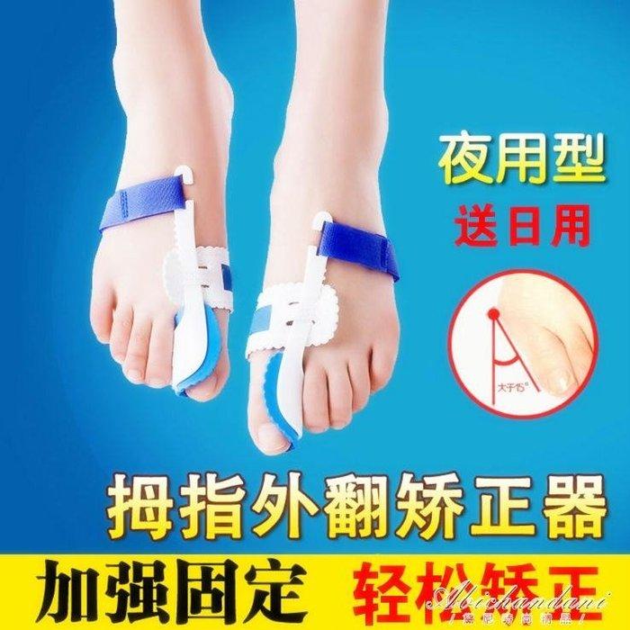 腳趾矯正器大腳拇指頭腳趾拇外翻矯正分趾器