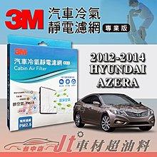 Jt車材 - 3M靜電冷氣濾網 現代 - HYUNDAI AZERA 2012-2014年款 可過濾PM2.5 附發票