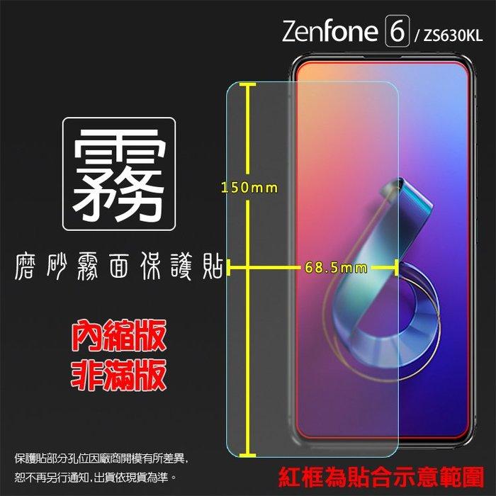 霧面螢幕保護貼 ASUS 華碩 ZenFone 6 ZS630KL I01WD 保護貼 軟性 霧貼 霧面貼 保護膜
