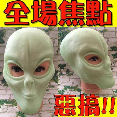 ⭐ 【夜光面具】外星人面具 整人 遊戲 拍照道具 萬聖節 惡搞 生日 禮物 男女酒吧 道具 恐怖 骷髏