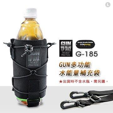 【ARMYGO】GUN多功能水能量補充袋#G-185 腰掛、側背、固定於座管都好用!