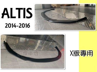 》傑暘國際車身部品《全新 ALTIS 2014 2015 2016 14 15 年11代 X版 專用 前下巴定風翼消光黑