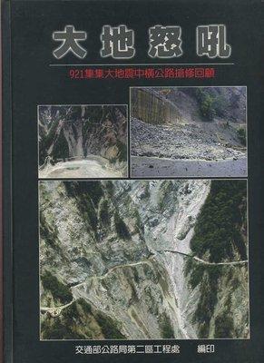 【易成中古書】《大地怒吼:921集集大地震中橫公路搶修回顧精裝本》│交通部│683