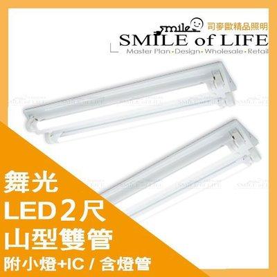 舞光 LED 山型吸頂燈 雙管 2尺 附小燈5W+IC/含燈管 110V  CNS認證 ☆司麥歐LED精品照明