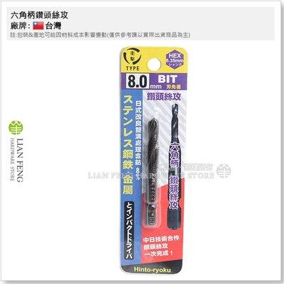【工具屋】*含稅* 六角柄鑽頭絲攻 8.0mm HEX M8×70L 鋼鐵金屬 含鈷絲攻 攻牙器 TAPS 鑽孔 8mm