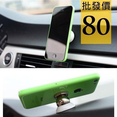 磁性手機架 磁吸式手機架 車用手機架 車用支架 萬能磁鐵支架 多功能支架 360度手機支架 360度旋轉 【RR024】