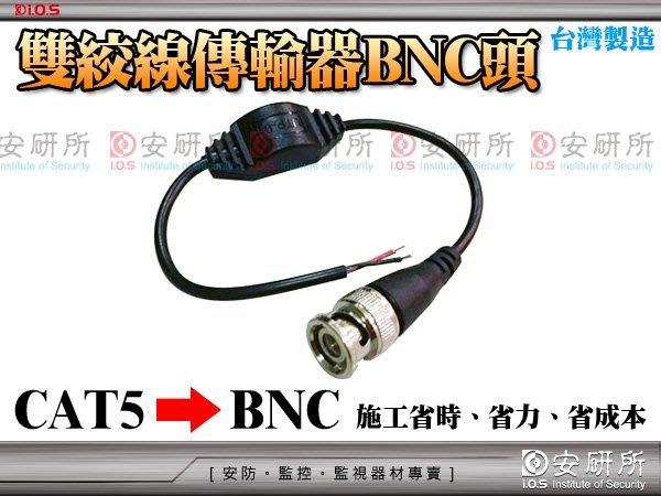 安研所 AHD 1080P 720p  BNC 頭 雙絞線 網路線 cat 5 防水 傳輸器 適 攝影機 DIY AHD