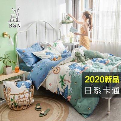 現貨高端良品日系卡通全棉四件套/純棉優質床包/適合裸睡/雙人/加大/簡約套件/被套四件組/四季可用