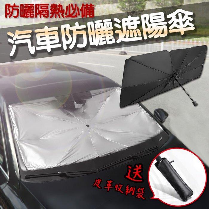 汽車遮陽傘 隔熱傘 前擋玻璃隔熱 車罩 隔熱雨傘 遮陽傘 車用遮陽 汽車隔熱 車用隔熱