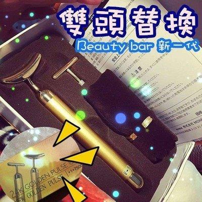 Nila嚴選 日本正裝BEAUTY BAR  24K黃金美容棒T型U型雙頭可替換臉部按摩美容棒 瘦臉 除紋