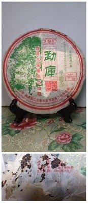 勐庫戎氏 母樹茶 茶之始祖 2005年 秋茶青餅 正品幹倉  大陸市價12000  一標一餅特價分享