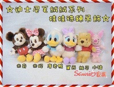 東京家族 迪士尼世界 絨毛娃娃正品日貨 珠練吊飾 米老鼠 唐老鴨 現貨