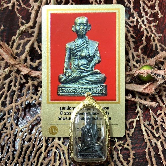 【玉寶軒】泰國佛牌正品2539古巴文春葫蘆自身立尊金殼DDPRA卡貝葉泰佛 C7498