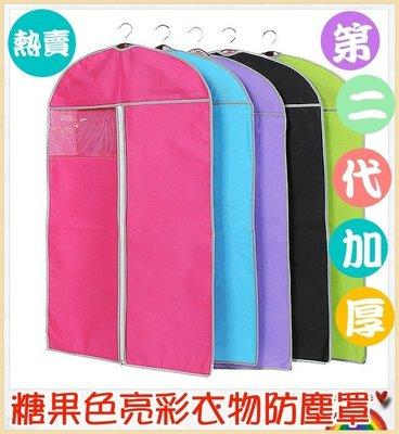 Q朵米-第二代糖果色七彩 亮彩 加厚包邊 衣物防塵罩 收納袋 防塵套 (中尺寸)