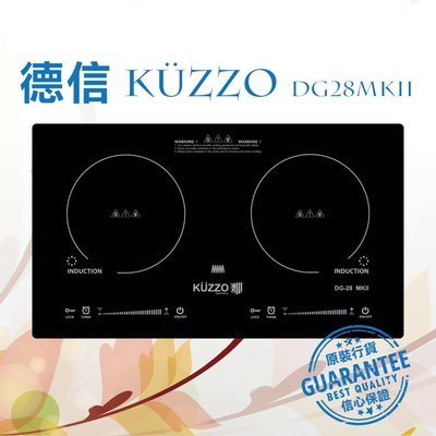 【德信牌 KÜZZO DG-28MKII】內嵌/坐台 兩用 雙頭電磁爐  KUZZO