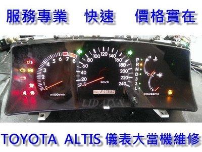 TOYOTA ALTIS 中控 控制儀表 空調 按鍵不靈敏 背景燈 維修 行車電腦維修 ~台中市 ~隨到隨修