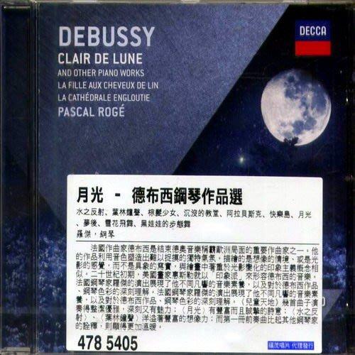 【DECCA 炫技系列】月光 – 德布西鋼琴作品選  / 羅傑 Roge ---4785405