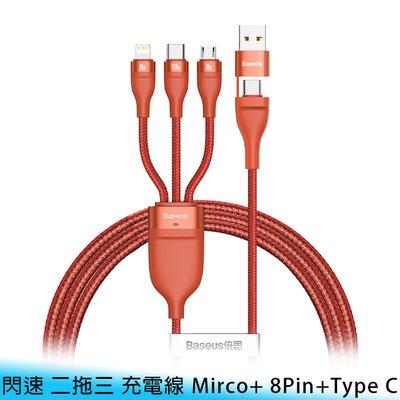 【台南/免運】Baseus/倍思 閃速系列 1.2米/5A 二拖三 Type-C+Micro+8Pin 快充 充電線