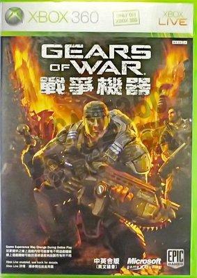 【二手遊戲】XBOX36 戰爭機器 GEARS OF WAR 中文版【台中恐龍電玩】 台中市
