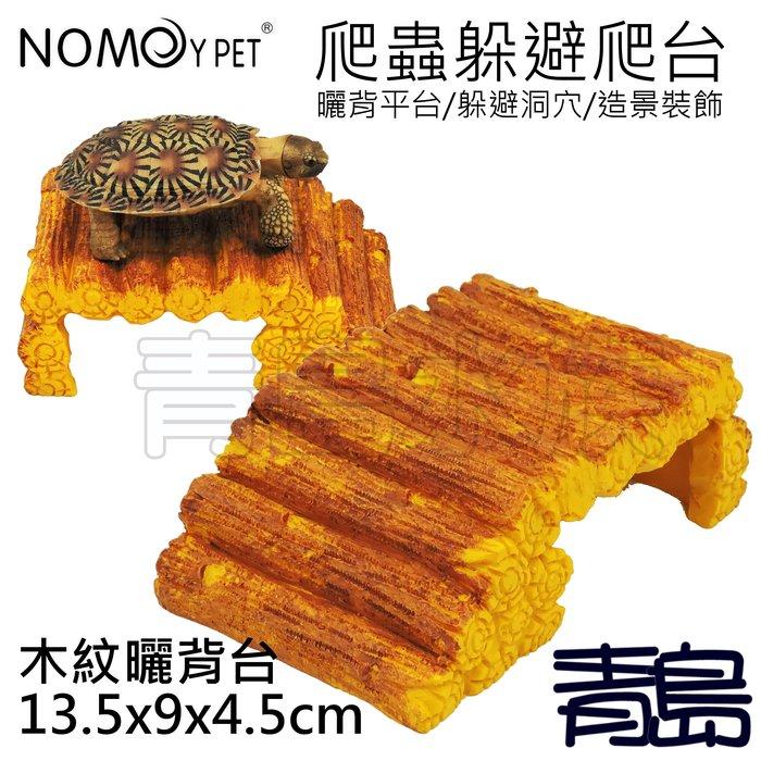 Y。。。青島水族。。。NS-30中國NOMO諾摩-爬蟲躲避爬台 曬台 烏龜島 守宮==木紋曬背台13.5*9*4.5cm