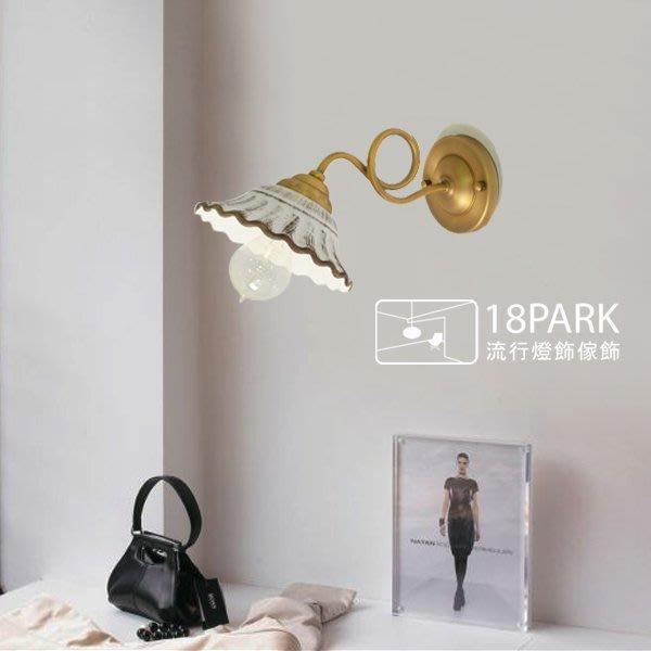 【18 Park 】復古優雅 Wei Duo [ 薇閣壁燈 ]