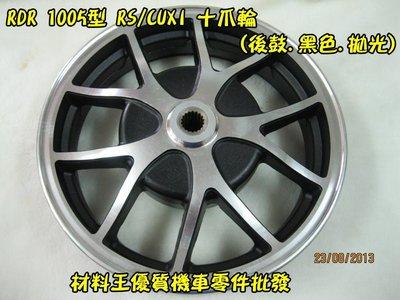 材料王*RDR 1005型 RS100.CUXI 十爪輪圈.鋁圈.輪框(後鼓)-黑色拋光*