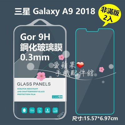 GOR Samsung 三星 2018 A9 現貨 0.3MM 玻璃鋼化 保護貼 膜 愛蘋果❤️