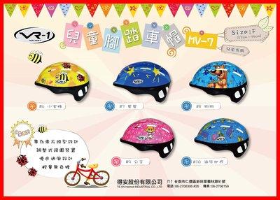 ㊣金頭帽㊣【可面交】【VR1 MV-7兒童腳踏車帽】 雙D扣 CNS 半罩 安全帽