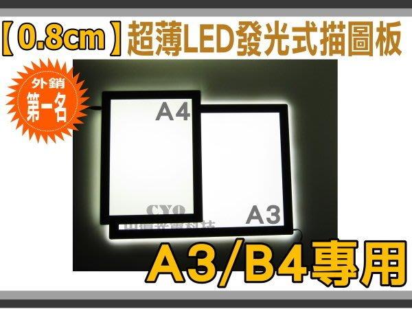中億~家用【0.8cm】超薄【A3/B4用】LED發光式描圖板/透寫台/均光板~超高亮不可調光型~可看底片/X光片/素描