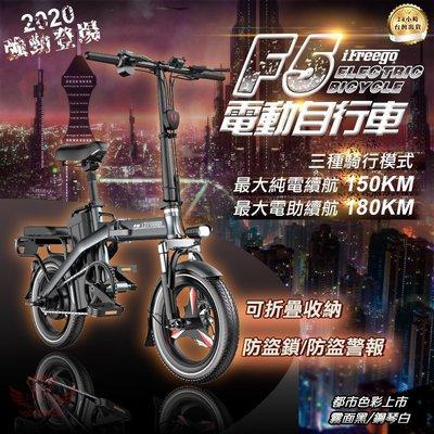 F5電動自行車【手機批發網】150公里版 分期0利率 腳踏車 電動車 自行車 折疊車 趣嘢 FIIDO