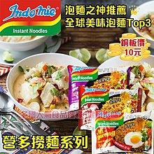 健康本味 印尼Indomie營多撈麵 炒麵 湯麵[ID86140743](促銷至6/30止限購2包)