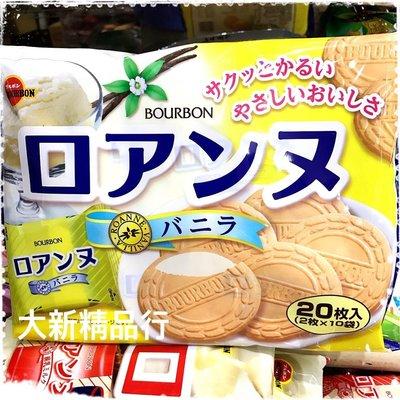 [三鳳中街] 日本原裝進口 BOURBON 布如蒙 法蘭酥-香草