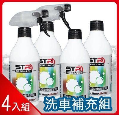 【4入補充組】STR-PROWASH專業級洗車清潔劑/洗車精/洗車劑▶環保中性▶極強去汙力▶溫和不傷漆▶乾濕兩用
