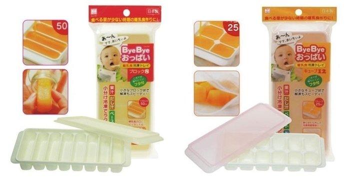 幸福♥SHOP 日本小久保 寶寶離乳食品冷凍盒 ( 製冰盒 )( 保鮮盒 )( 附上蓋 )( 25ml*12格 )