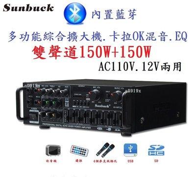 ~現貨~Sunbuck 2.1聲道卡拉OK 克風混音 全功能300W大功率擴大機 藍牙/USB/FM收音/AUX
