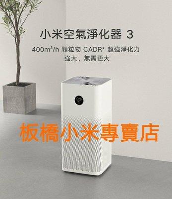 小米空氣淨化器 3 台灣小米公司貨 原廠/高品質 板橋 可面交 請看關於我 郵寄150$