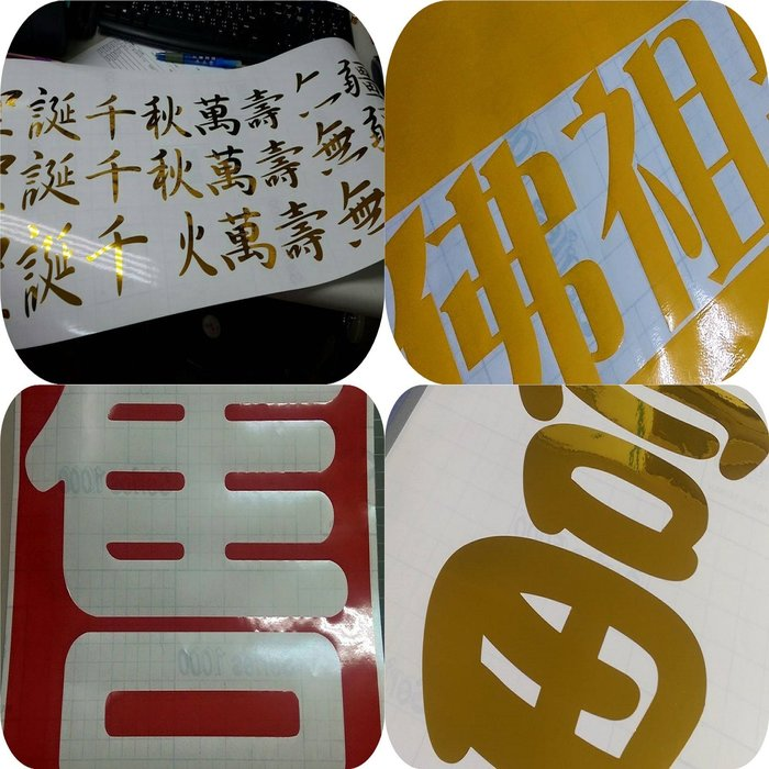 卡點西德貼紙 戶外耐候 整捲空白 30cmX900cm 代客切割各種形狀或造型 廣告貼紙+大圖輸出 鍋貼貼印刷