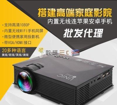 數碼三c wifi投影機 迷你微型投影機 UC46 Plus 旗艦版攜帶型無線投影機 內建wifi 家庭電影院