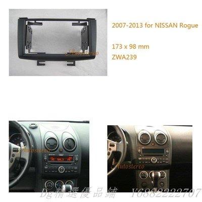 Dg精選優品鋪  日產Rogue汽車音響改裝面板框導航CD通用機改裝DVD導航面板支架 -509