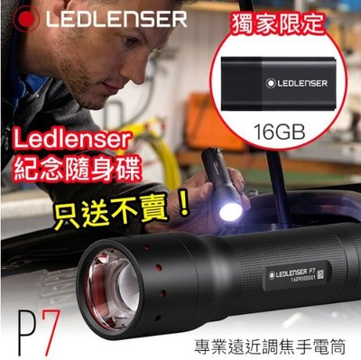 【LED Lifeway】德國 LED LENSER P7 (公司貨) 專業遠近調焦手電筒&隨身碟限量組合