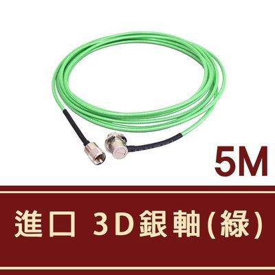 └南霸王┐進口綠皮3D銀軸 5M銀線訊號線/傳輸優/銀線低損耗